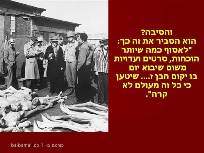 70 שנה לזוועות השואה - והבריטים כבר שוכחים