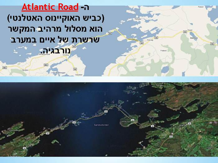 כביש האוקיינוס האטלנטי