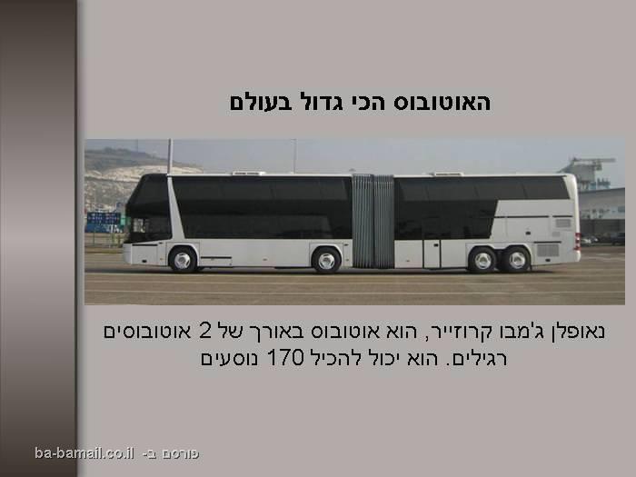 שיאי גינס, עולם, גדול, תמונה, אוטובוס