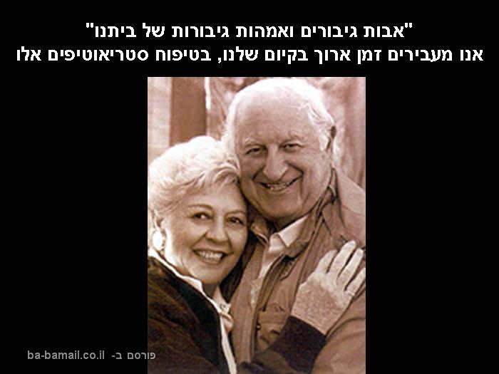 מבוגרים, סבא, סבתא, זקנים, מרגש