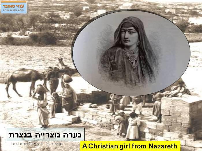 ארץ ישראל, פלשתינה, דמויות מארץ ישראל, נצרת, נוצריה