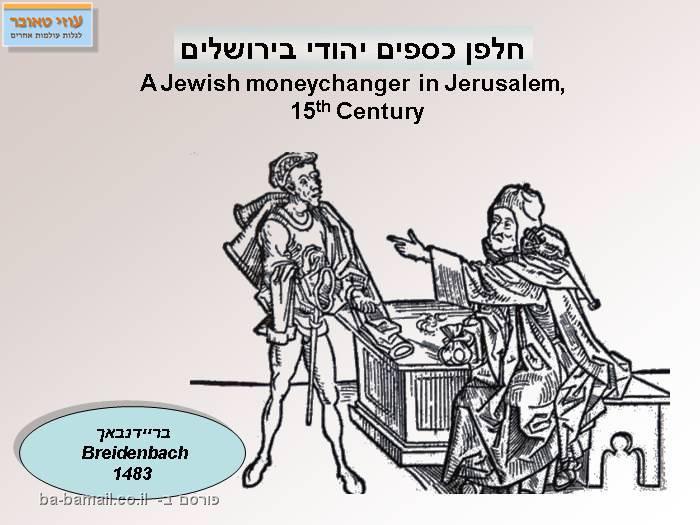 ארץ ישראל, פלשתינה, דמויות מארץ ישראל, יהודים, ירושלים, בריידנבאך