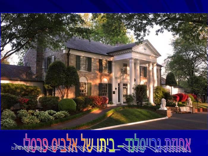 ביתו של אלביס פרסלי
