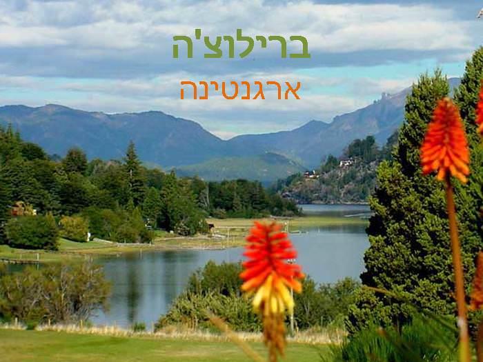 הקסם של ברילוצ'ה - דרך שבעת האגמים
