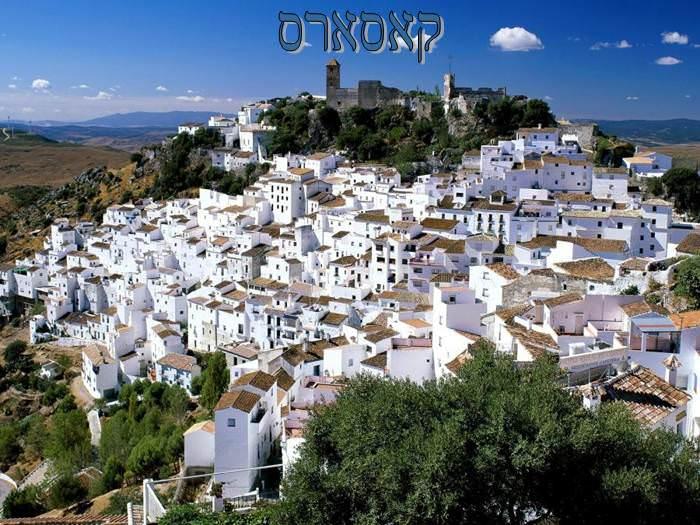 ממלכה אחת, 17 אוטונומיות - מגוון התרבויות בספרד