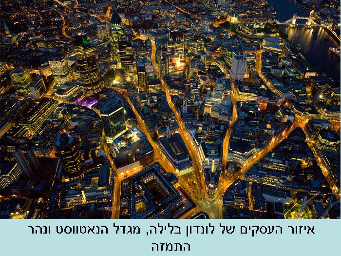 מסתבר שלונדון נראת אפילו יפה יותר בלילה
