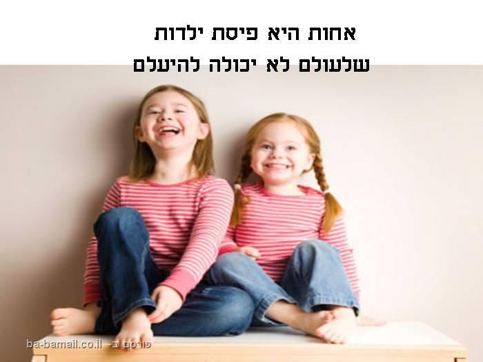 אחיות ואחים - משפטים יפים לחיים! (בעריכה)