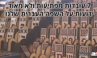 7 עובדות מעניינות ומפתיעות על השפה העברית