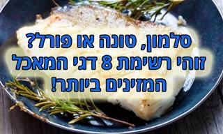 8 דגי המאכל הבריאים ביותר