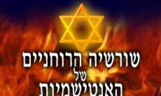האם התבוללות מעודדת אנטישמיות?