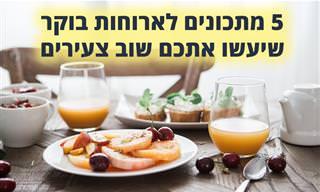 5 מתכונים בריאים לארוחות בוקר שיצעירו אתכם