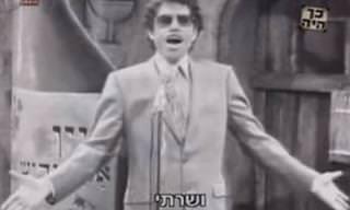 מייק בורשטיין מבצע את שיר השיכור של ג'ו עמר, ביידיש!