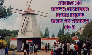 20 תמונות היסטוריות של מדינת ישראל משנות ה-60