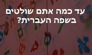 בחן את עצמך: עד כמה אתה שולט בשפה העברית?