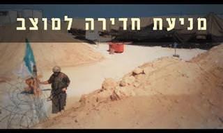 """7 סיפורי מורשת קרב וגבורה מרגשים של חיילי צה""""ל"""