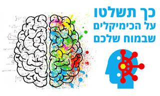 איך לשלוט בכימיקלים שבמוח ולהיות מאושרים יותר