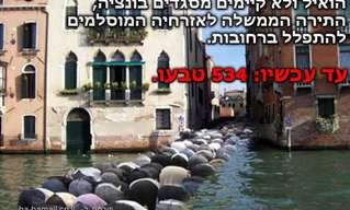 מה הורג את המוסלמים בונציה?