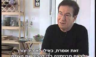 ריאיון במלאות עשור למותו של אהוד מנור