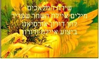 מסר מהמלאכים - הלב שלנו נועד לאהבה!