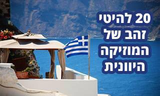 20 קלאסיקות ולהיטי זהב של המוזיקה היוונית