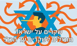 מבחן האמת על ישראל: סרטון הסברה עם מסר חשוב לעולם