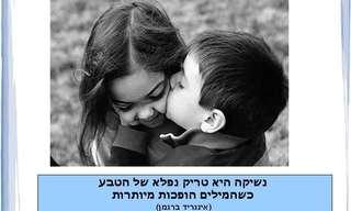 משפטים יפים על נשיקות ואהבה