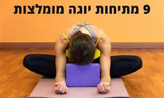 9 תרגילי ין יוגה (Yin Yoga) פשוטים שמחזקים את הגוף ושכל אחד יכול לעשות
