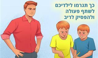 10 דרכים לטפל בריבים בין אחים