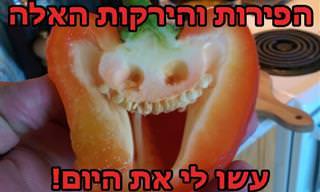 17 תמונות של פירות וירקות מצחיקים ומיוחדים במינם