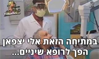 אלי יצפאן רופא השיניים - מתיחה מצחיקה במיוחד!
