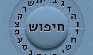 החלופון - חלופות עבריות למילים לועזיות