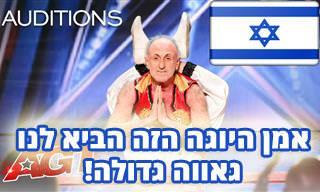 """צפו וראו איך מאסטר יוגה ישראלי הימם את ארה""""ב בהופעה מרהיבה"""