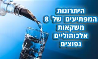 יתרונותיהם הבריאותיים של 8 משקאות אלכוהוליים נפוצים
