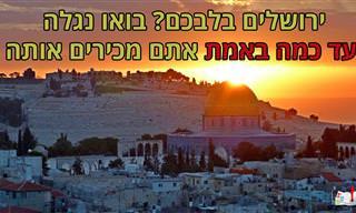 חידון טריוויה על העיר ירושלים