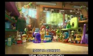 חדש בקולנוע: צעצוע של סיפור 3