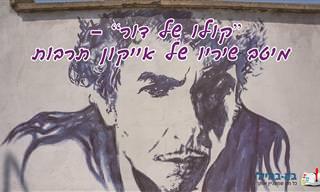 16 משיריו הגדולים ביותר של בוב דילן ו-8 ביצועים לשיריו בעברית