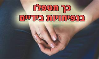 הגורמים והטיפול בבעיות נפיחות בכפות הידיים
