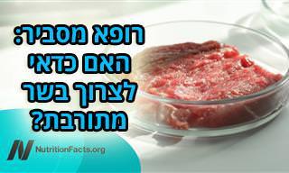 השפעותיו של בשר מתורבת על בריאות האדם