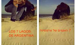אגמים בארגנטינה - מרהיב!