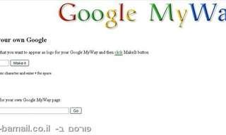 איך תהפכו את 'גוגל' לשלכם בפחות מחמש שניות