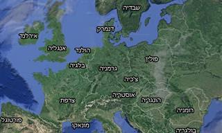מסע ברחבי 20 ערי בירה באירופה