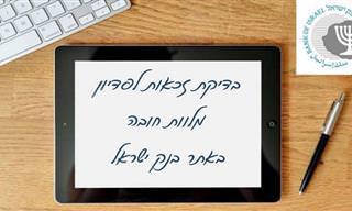 שירות פשוט של בנק ישראל לבדיקת זכאות לפדיון מלוות חובה