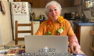 הכירו את הנשק ההסברתי החדש של משרד החוץ: סבתא תוססת בת 81!
