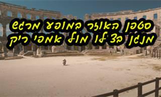 """האוזר מבצע את היצירה """"אריה על מיתר סול"""" באמפיתיאטרון הרומי בפולה"""