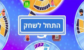 טאקי משודרג: המשחק האהוב עם קלפים חדשים
