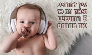 איך להרגיע תינוק (גם ברחם) בעזרת 5 החושים