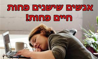 סרטון בריאות מרתק על חשיבות השינה וההשלכות של מחסור בשעות שינה