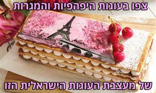 19 עוגות מגרות ויפהפיות של מעצבת עוגות ישראלית
