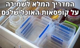 מדריך לשימוש חכם ובטוח במכלי מזון מפלסטיק, זכוכית ומתכת
