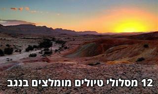 12 מסלולי טיולים מומלצים בנגב של ישראל